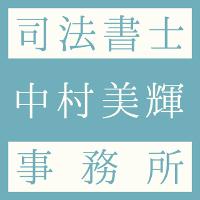 秋田の相続登記・会社設立登記 | 司法書士中村美輝事務所